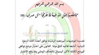 العراق.. أسماء أعضاء حزب الدعوة الذين رشحوا العبادي