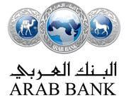 تراجع أرباح البنك العربي 2% في النصف الأول 2017