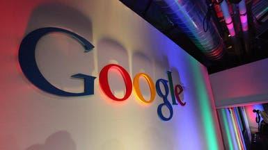 غوغل تطوّر أكبر قاعدة بيانات للمعرفة البشرية