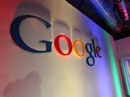 الاتحاد الأوروبي يتهم غوغل بقيامها بممارسات احتكارية