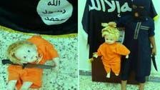 """دمية وسكين لتدريب أطفال """"داعش"""" على ذبح وجزّ الرؤوس"""