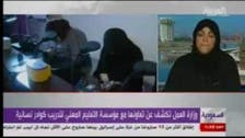 Saudi labor ministry looking into expanding job positions for women