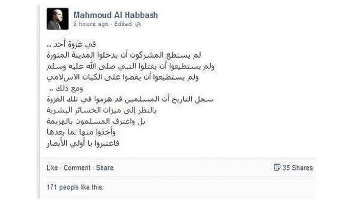 قاضي قضاة فلسطين لحماس: اعترفوا بالهزيمة