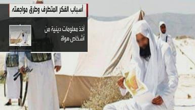 دار الإفتاء المصرية تصدر تقريراً حول الفكر المتطرف