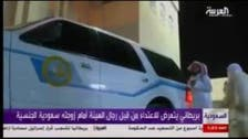 Beating of Briton by Saudi religious police stirs controversy