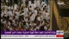 Saudi Interior Ministry cracks down on fake Hajj campaigns