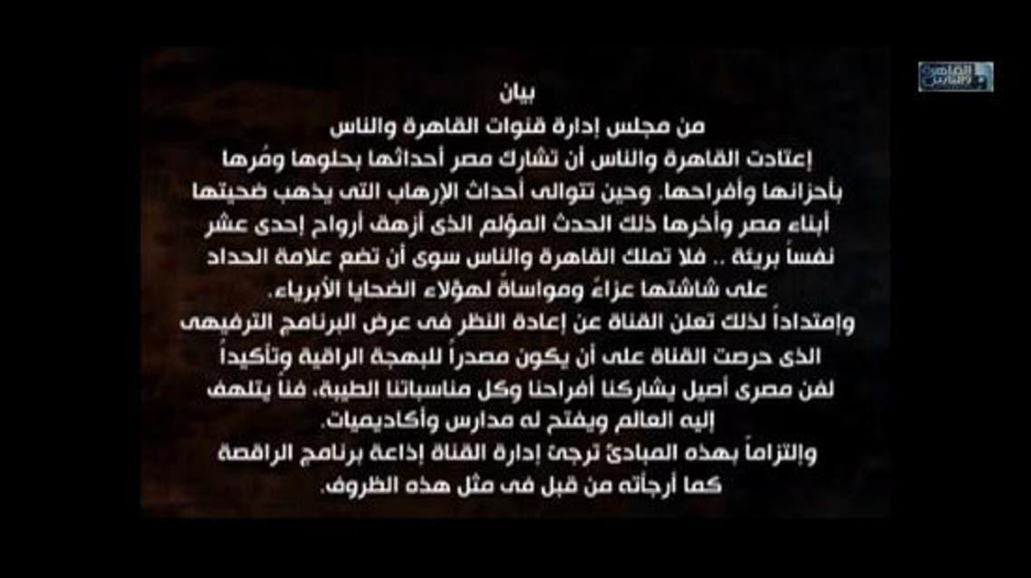 بيان القاهرة والناس