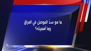ما أهمية سدّ الموصل؟