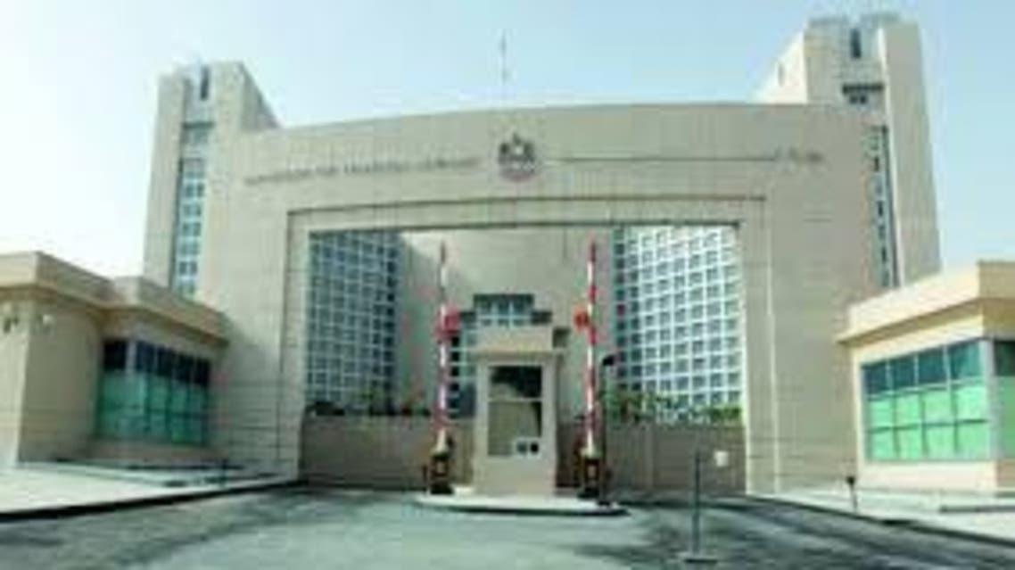 وزارة الخارجية الإماراتية 3