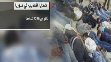ضحايا التعذيب في سوريا