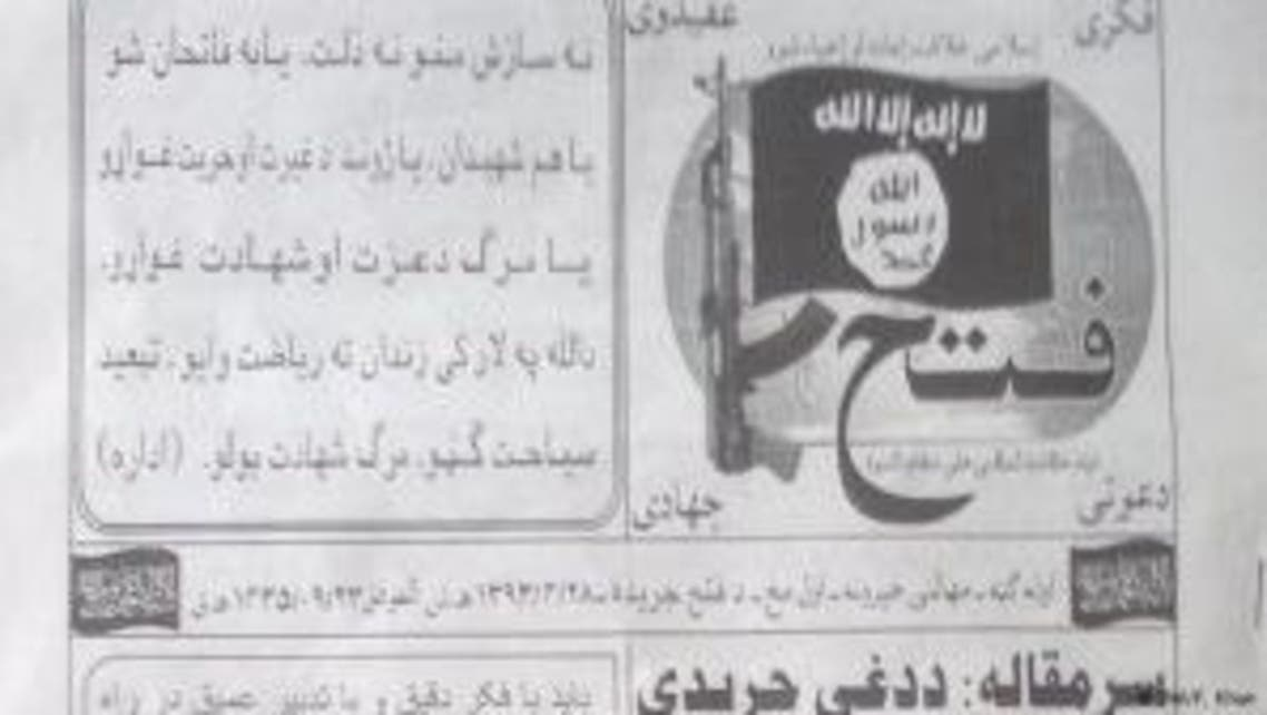 ISIS in Pakistan