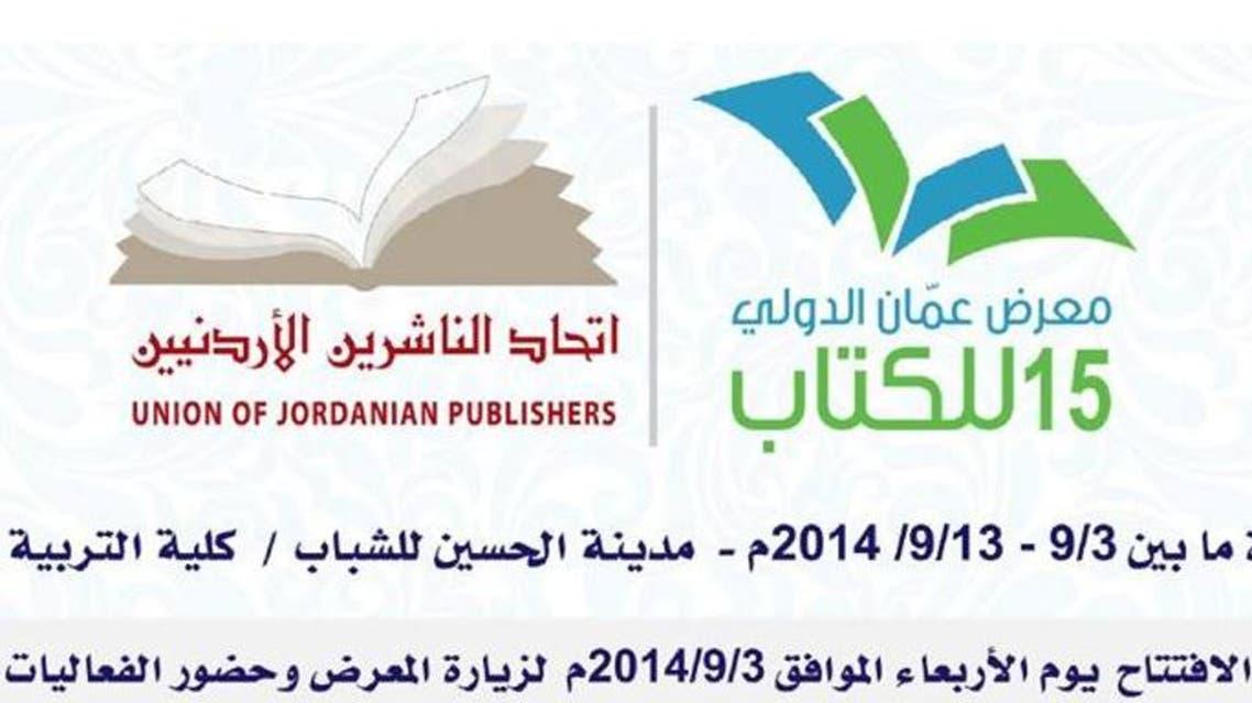 معرض عمان للكتاب