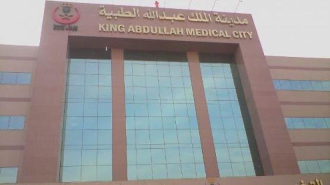 مدينة الملك عبدالله الطبية بمكة