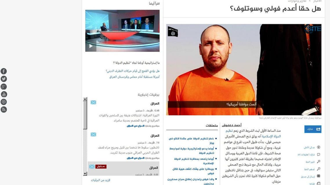 (Al Jazeera Net's report casting doubt on the killing of U.S. journalists by ISIS)