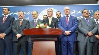 تحالف القوى العراقية يشكل لجنة عليا لتفاوض العبادي