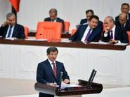 رئيس الوزراء التركي يدعو لبدء تأسيس نظام رئاسي