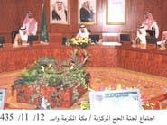 أمير مكة المكرمة يرأس اجتماع لجنة الحج المركزية