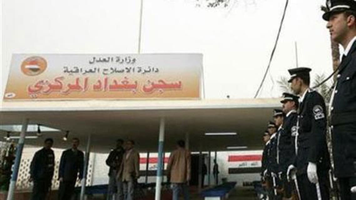سجن بغداد المركزي