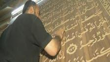 لاجئ سوري يصنع أكبر نسخة من القرآن