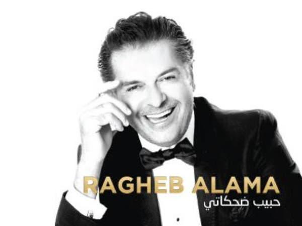 """راغب علامة يتحدى ظروف لبنان ويطلق """"حبيب ضحكاتي"""""""