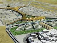طرح فرص استثمارية كبرى بمطار الملك فهد الدولي