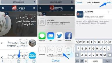 كيف تختصر أي موقع على الشاشة الرئيسية لأجهزة iOS