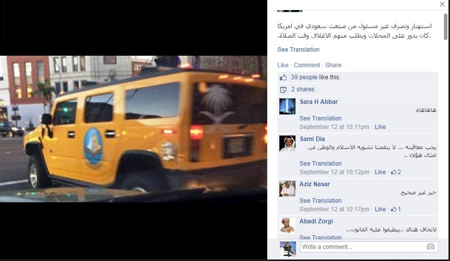 A photo posted on Facebook allegdly showing Saudi religious police vehicle in the U.S. (Photo courtesy: Facebook)