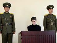 كوريا الشمالية: 6 سنوات مع الأشغال الشاقة لأميركي