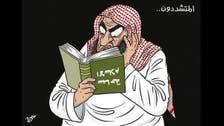 Saudi religious police malpractices mocked on social media