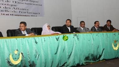 """موريتانيا تدعو الدعاة إلى المساهمة في محاربة """"الرق"""""""