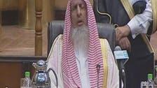 داعش عصر حاضر کے خوارج ہیں: سعودی مفتی اعظم
