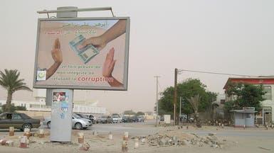 تقارير الفساد تدفع موريتانيا إلى مكافحته