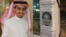 شقيق المبتعث السعودي المختفي بأميركا: هذه هي القصة