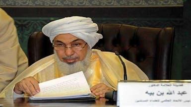 عبدالله بن بيه أبرز الشخصيات المؤثرة في العالم