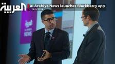 Al Arabiya News launches BlackBerry app