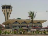 اليمن.. قوات الأمن تتسلم مطار عدن الدولي بصورة كاملة