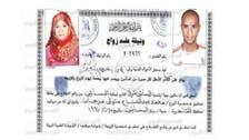 """جنون التعصب.. مصري يعلن """"زملكاويته"""" في وثيقة زواجه"""