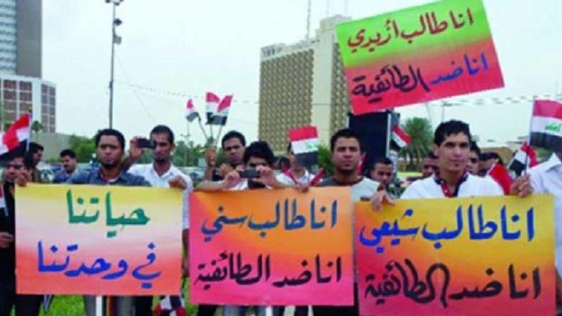 عراقيون ضد الطائفية 3