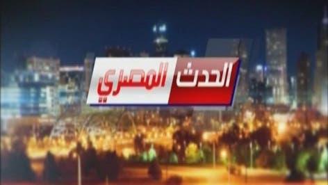 الحدث المصري: الاثنين 05-10-2014