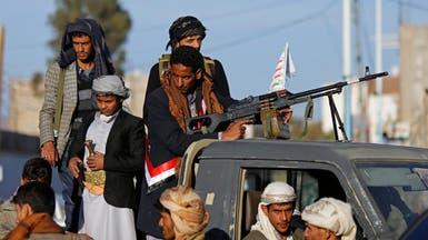 الحوثيون يسعون إلى إدخال اليمن في فراغ حكومي