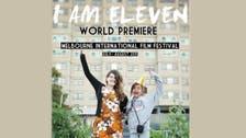 """وثائقي """"أنا في الحادية عشرة"""" يرصد أحلام أطفال العالم"""