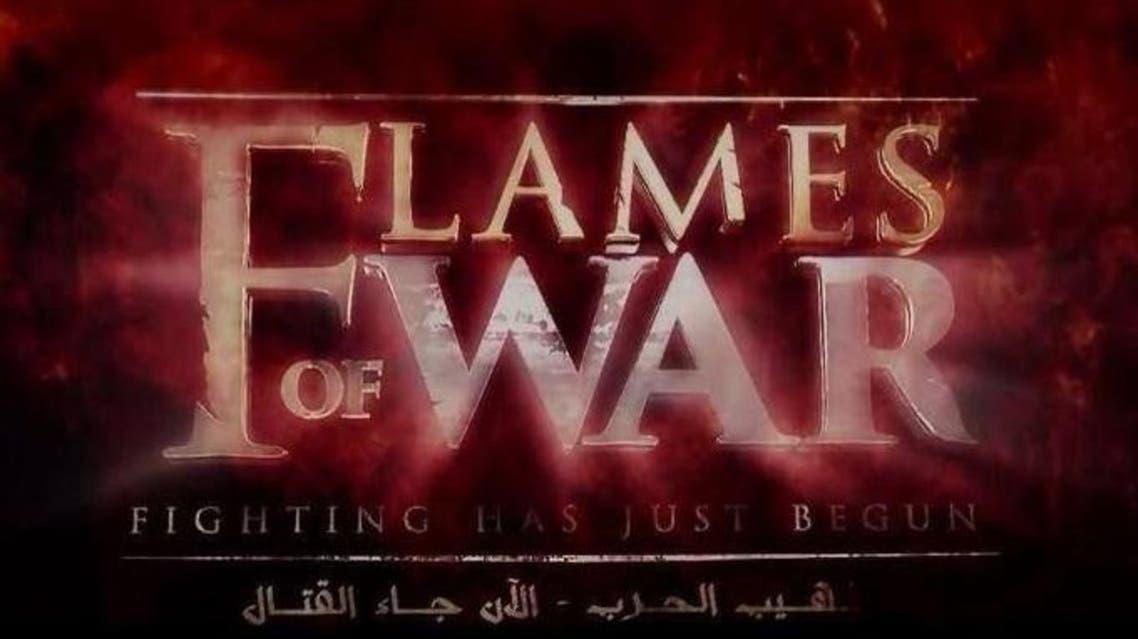 لهيب الحرب داعش