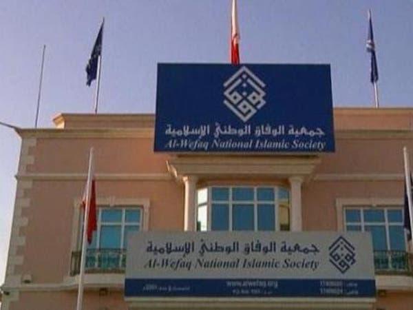 البحرين تغلق جمعية الوفاق الشيعية