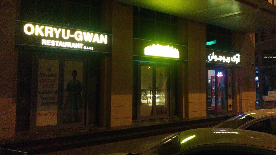 1- One of the Dubai branches of the North Korean government-owned Okryu-gwan restaraurants. (Al Arabiya)