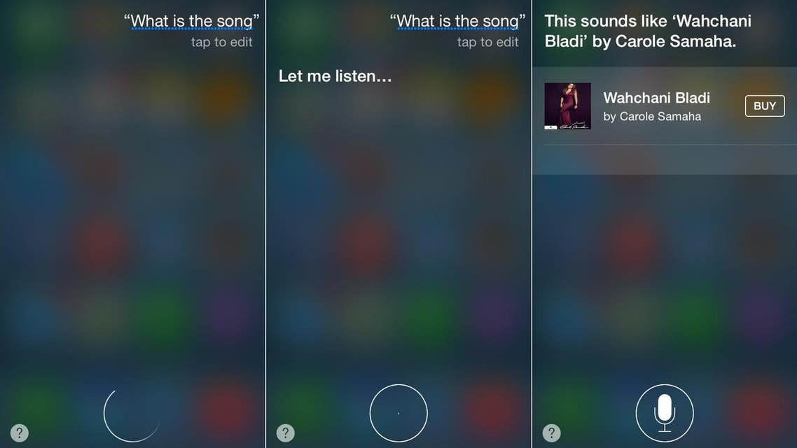 سيري What is the song siri