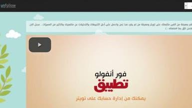 """موقع عربي لإدارة حسابك على """"تويتر"""""""