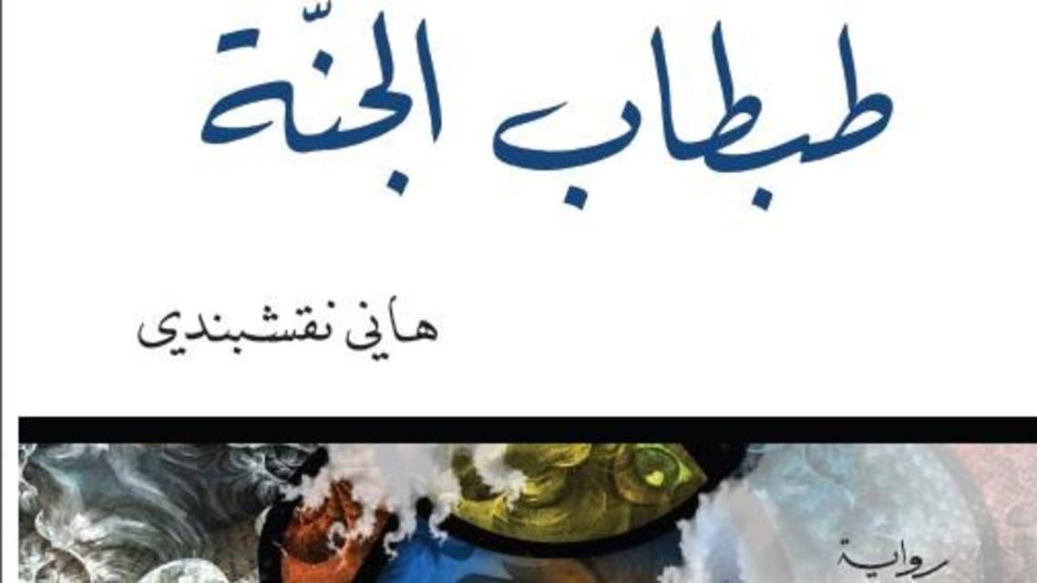 رواية طبطاب الجنة