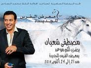 مصطفى شعبان من التمثيل للفروسية بمعرض الفرس بالمغرب