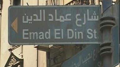 شارع عماد الدين في القاهرة يختصر تاريخ الفن المصري