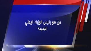 من هو رئيس الوزراء اليمني الجديد؟
